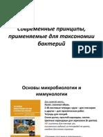 Современные принципы, применяемые для таксономии бактерий.pptx