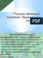 Токсины бактерий.pptx