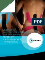 4.-Vvedenie-v-kineziologicheskoe-tejpirovanie-v-perevode-M.S.-Kaganovicha (1).pdf