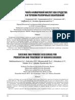 preparat-yantarnoy-i-fumarovoy-kislot-kak-sredstva-profilaktiki-i-terapii-razlichn-h-zabolevaniy.pdf
