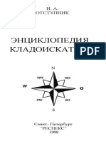 Отступник И.А. Энциклопедия кладоискателя. [1998.].pdf