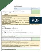Тест Функции с решением