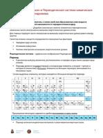 02. (к) периодический закон.pdf