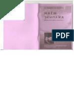 наём экипажа pdf