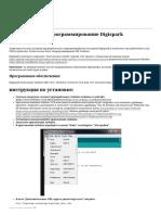digispark_ учебники_ подключение