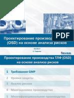 07-pavelek-proektirovaniye-proizvodstva-tlf