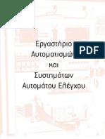 Ergasthrio Aytomatismwn Sae Eisagogi