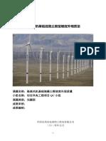 提高风机基础锥型坡面外观质量QC小组