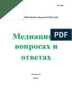 000_FAQ_Russe_2014_12_18_RUS.pdf