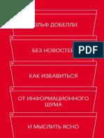 Dobelli_Bez-novostey-Kak-izbavitsya-ot-informacionnogo-shuma-i-myslit-yasno.591638