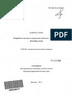 Разработка таблеток басивелы.pdf