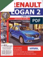 Renault Logan 2 (с 2014 года). Эксплуатация, обслуживание, ремонт.pdf
