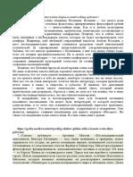 О Пелевине— копия.pdf