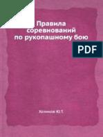 Правила соревнований по рукопашному бою Хозиков 1944