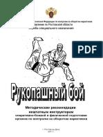 Рукопашный бой Островерхов С.М. ФСКН 2001