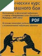 Кранопольский С.С. Практический курс рукопашного боя НПФ 2001