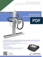 ADANI_medical_THERAD_200_leaflet_A4_rus_120219