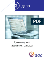 руководствоадминистратора_18.1.pdf