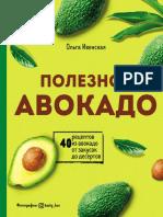 Ivenskaya_Poleznoe_avokado