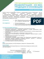III Нац.конгресс с международным участием_Реабилитация - XXI век_традиции и инновации