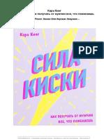 [Infosklad.org] sila_kiski.pdf