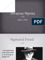Зигмунд Фрейд.pptx