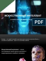Искусственный интеллект.pptx