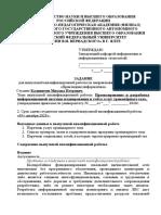 Задание на ВКР - Калиничев.docx