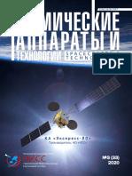 kait032020.pdf