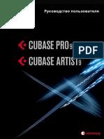 Руководство пользователя Steinberg Cubase Pro 9 Cubase Artist 9