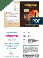 PDF Kalinayak Book