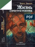 Борис Земцов - Жизнь строгого режима (2013).pdf