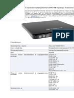 Обзор и тестирование ультратонкого DVD