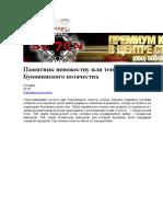 Памятник невежеству или тени Буковинского козачества.docx