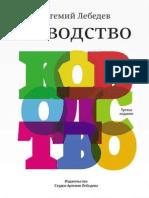 Lebedev_Kovodstvo.277257.fb2.epub