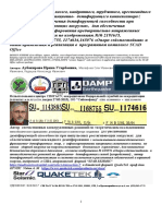 PGS Tezitsi DESIGN SCHEME of an Oblique Square Tubular Cross-shaped Anti-seismic Friction-damping Compensator (Connection) to Increase the Damping Capacity 240 Str