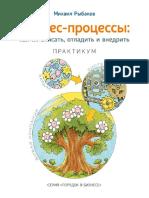Ryibakov_M._Poryadokvbiznese._Biznes_Processyi_Kak_Ih_O.a6.pdf