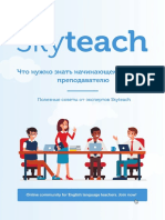 what-do-you-need-to-know-about-online-teaching
