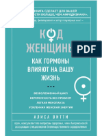 Vitti_A._Intimnyiyitrenajer._Kod_Jenshinyi_Kak_Gormony.a6.pdf