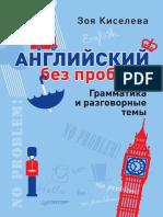Английский_без_проблем_Грамматика_и_разговорные_темы.pdf