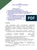 Тема 1-1..docx