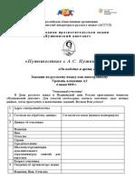 ТФ Задания для А2 РКИ Пушкинкий диктант-2020-традиционный формат