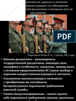 Воинская дисциплина ее сущность и значение Ретин И. А.pptx