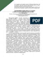 С.А. Кошарная - Антропоморфизация образа судьбы в зеркале русской фразеологии