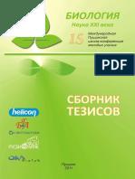 Новейшие достижения в биохимии, биофизике и молекулярной биологии, 15-я международная Пущинская школа, 18 - 22 апреля 2011 г ( PDFDrive )