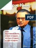 kak_razgovarivat_s_kem_ugodno__kogda_ugodno__gde_ugodno.pdf