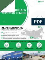 презентация ЭТП.pptx