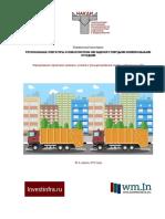 Рег операторы и новая система обращения с отходами ..pdf