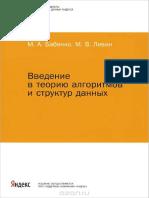 babenko_m_a_levin_m_v_vvedenie_v_teoriyu_algoritmov_i_strukt