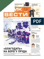 UGMK-VESTI-828_24-.pdf